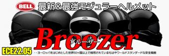 "【NEWモデル】""ECE規格"" BELLヘルメット『Broozer・ブルーザー』取り扱い開始!! [イナッキー]"