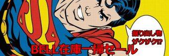 """【イナッキー】BELLヘルメットが『最大35%OFF』!? 生産終了モデル""""セール実施中"""""""