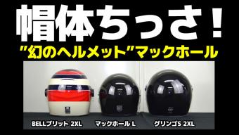 【イナッキー】帽体ちっさ!BELLがライバルと認めた『McHAL(マックホール)ヘルメット』試着&購入可能♪