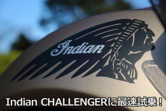 Indian CHALLENGER(インディアン チャレンジャー)に最速試乗!