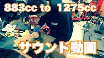 □ハーレースポーツスター □ 883cc  to  1275cc  サウンド動画【オックー】