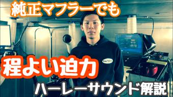 2018 FXBB 純正マフラーでハーレーらしいサウンドを!!【オックー】