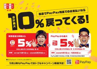 yokoPayPay_machikado_3rd_po