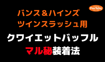 【イナッキー】バンス&ハインズ『ツインスラッシュ用クワイエットバッフル』のマル秘装着法を公開!