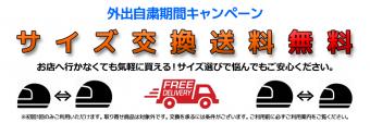 """【外出自粛キャンペーン】""""期間限定"""" ヘルメットのサイズ交換送料を無料にします![イナッキー]"""
