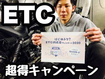 2.0 ETCを超超超お得に手に入れるチャンス!!取り付けも専門店だからスマート!!【オックー】