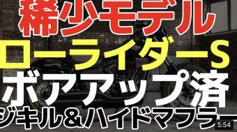 ボアアップ済100馬力中古車FXDLS!ローライダーS販売中。100万円以上のパーツが・・・