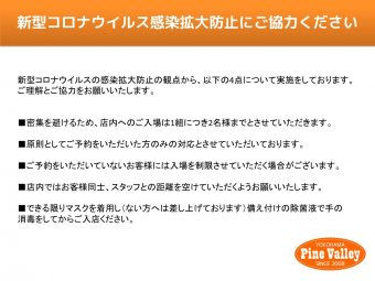【新型コロナウイルス感染予防の対応およびご来店に関するお願い】