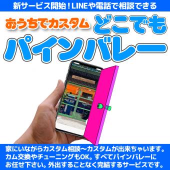 新サービス【どこでもパインバレー】開始!