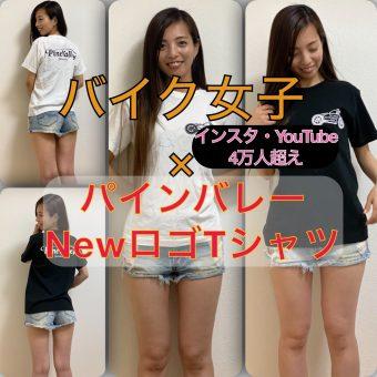 バイク女子【Ruriko】がNew Tシャツを着ると?インスタ・Youtube四万人超え