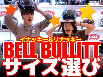 【イナッキー】BELLヘルメット『BULLITT/ブリット』のサイズ選びを解決!! サイズ選びのポイント教えます♪