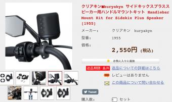 """【イナッキー】""""大人気"""" Kuryakyn(クリアキン)バイク用小型Bluetoothスピーカーが更に使いやすくなるハンドルマウントキット販売開始!"""