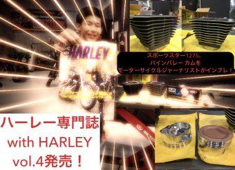 スポーツスター1275ボアアップやPVカムをジャーナリストが試乗インプレ!ハーレー専門誌発売!with HARLEY vol.4