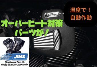 JIMSが作った!ハーレー専用オーバーヒート対策のカスタムパーツ!ジムズ エンジンヘッドクーラーキットで夏の熱対策