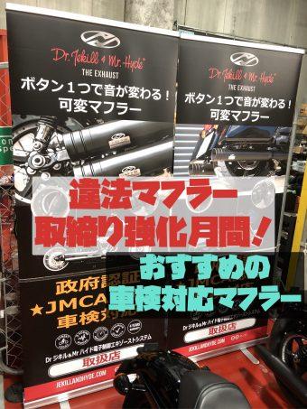 ハーレーにおすすめ車検対応【爆音】マフラー!6月は違法マフラー取り締まり強化月間!