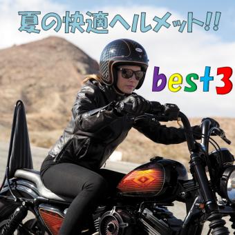 【イナッキー】夏に向けて売れているヘルメットBEST3はどれだ!? 夏の快適グッズもあります♪