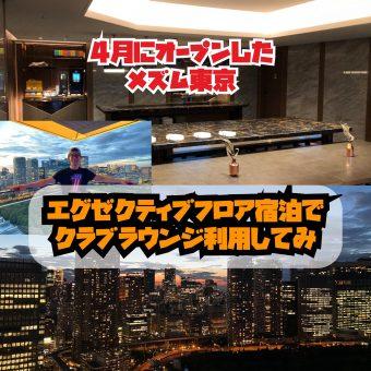 メズム東京のエグゼクティブクラス宿泊でクラブラウンジを利用してみた。カクテルや朝食も無料!?
