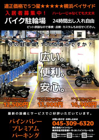 【イナッキー】バイク駐輪場に満足していますか? パインバレープレミアムパーキングが不安や不満を全て解決します!
