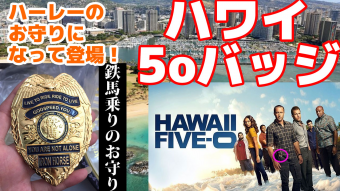 【イナッキー】バイク乗りに話題の『お守りバッジ』販売開始! アメリカドラマ「HAWAII FIVE-0」(ハワイファイブオー)がきっかけで誕生!?