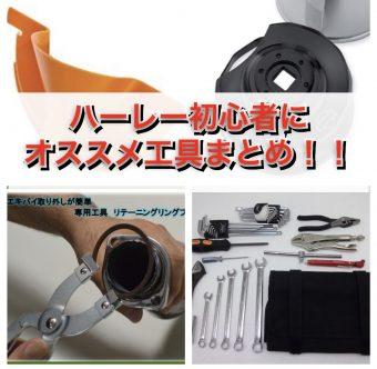 【ハーレー初心者にお勧め!】自宅でカスタムやオイル交換が出来る便利工具!