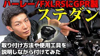 ハーレー【ローライダーS/FXLRS】GPR製ステダン付けて走ってみた!取り付け方法や使用工具は?