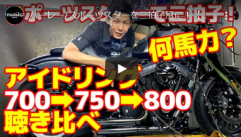 【三拍子聞き比べ】スポーツスターでハーレーのアイドリング音を比較!700→750→800