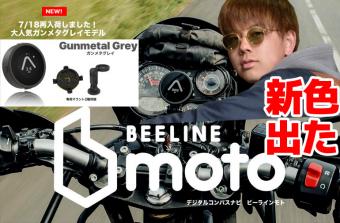 【イナッキー】初心者でも簡単に使いこなせるバイク用ナビ!? 『BEELINE moto / ビーラインモト』矢印ナビに新色登場!