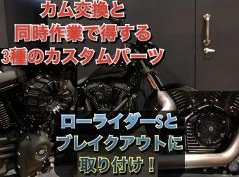 ハーレーのカム交換と同時にオススメ【3種のカスタムパーツ】ブレイクアウトとローライダーSに取り付け。