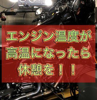夏場のハーレー【エンジン温度が激熱に】チューニング済でも150℃以上?エンジン保護もオイルの性能が大事!