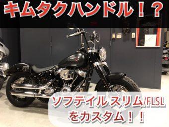 ハーレー/ソフテイル【キムタク仕様?】グランメゾン東京のナセルハンドルでカスタム!FLSLに取り付け!