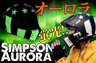 【イナッキー】暗所で光る幻のヘルメット!? 自転車・歩行者の視認性アップ間違いなし! 数量限定『SIMPSON・オーロラ ヘルメット』販売開始!