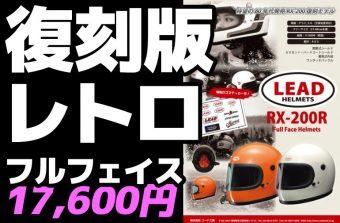 【イナッキー】幻のヘルメットが40年ぶりに復活!? 「LEAD(リード)・RX-200R フルフェイスヘルメット」取扱開始!