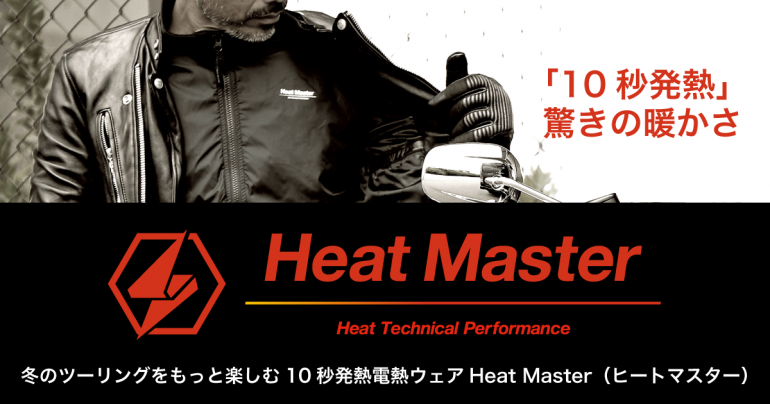 heatechpagetop_2020