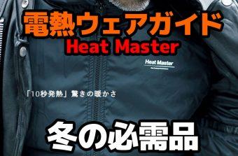 【イナッキー】たった10秒で驚きの暖かさ! 一度使ったら手放せない冬の必需品「電熱ウェア/ヒートマスター」からNEWモデル登場!