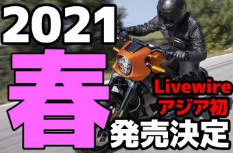 【イナッキー】ハーレー初の電動スポーツバイク『ライブワイヤー』が2021年春に導入決定!! たった3秒で100km出る最速バイク!