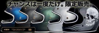 【イナッキー】バイク用ヘルメットの革命!?「URBAN(アーバン)ヘルメット・ビッグボア」が限定モデルとして復活!!