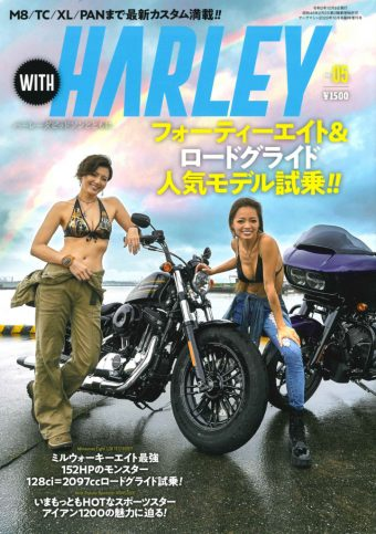 withHARLEY_a_2020.09.09-721x1024