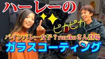 小傷再生!?【バイク】洗車から磨き&ガラスコーティングまで一括お任せ!!