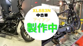 ハーレー【1275ccスポ車両製作中】スポーツスターXL883Nのカスタムを妄想する。