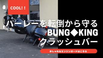 おすすめ!【ハーレー】バイクを万が一の転倒に備える!エンジンガード編