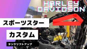 ハーレー【スポーツスター 】タンクカスタム!!リフトアップにはこれ!!