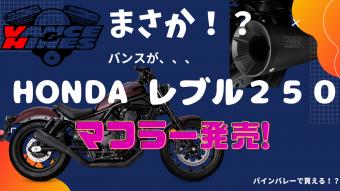 ホンダ□レブル250のマフラーがVance&Hinesから発売!?