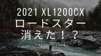 ハーレー□希少!!XL1200CX  ロードスターが高騰!?オク小言