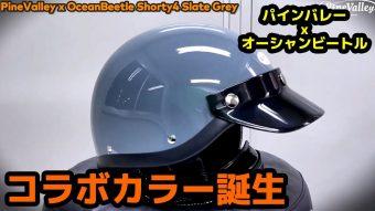 【イッシー・ブログ】オーシャンビートルから爆誕!PVオリジナル ヘルメット!!