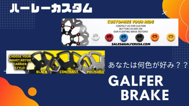 ハーレーカスタム【Galfer】ブレーキローターもオーダーで好きな色に!