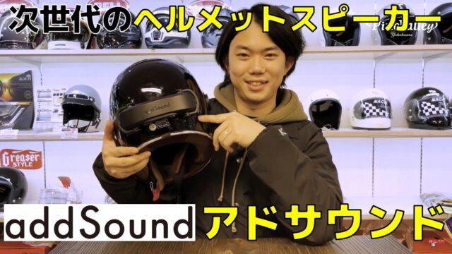 """フタミブログ■これイイかも。【次世代のヘルメットスピーカー】""""addSound""""(アドサウンド)"""