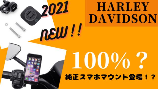 2021年最新モデル!?【便利グッズ】ハーレー純正スマホホルダーが出た!????