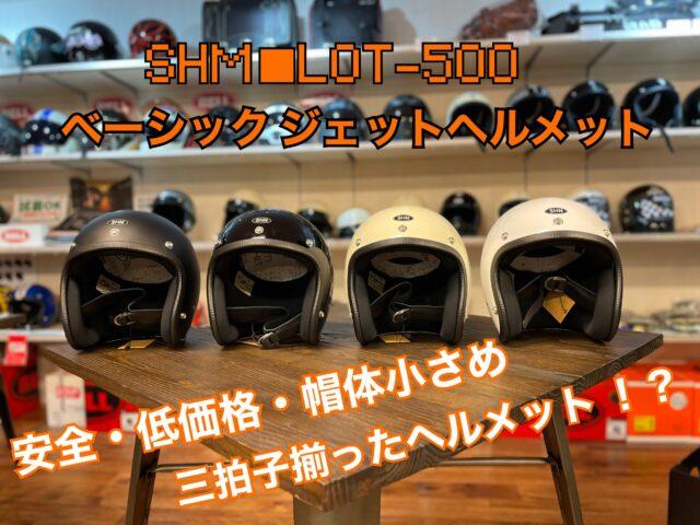 SHM■Lot-500ベーシックジェットヘルメット 帽体小さいのにSG規格!?