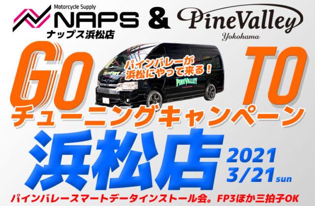 【募集は終了いたしました】【イッシー・ブログ】パインバレー✖︎NAPS Go To チューニングキャンペーン 今度は静岡・浜松へ!!