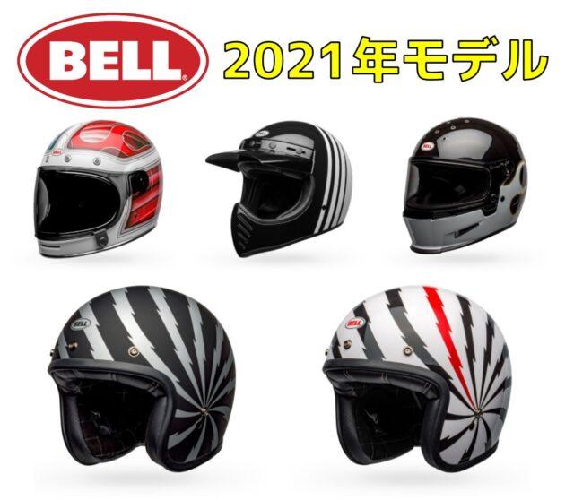 フタミブログ■BELLの2021モデル新作ヘルメットを紹介!